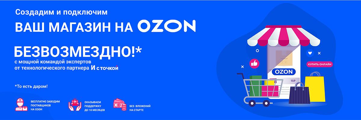 На Ozon бесплатно